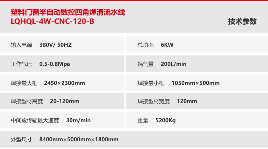 塑料门窗半自动数控四角焊清流水线 LQHQL-4W-CNC-120-B.png